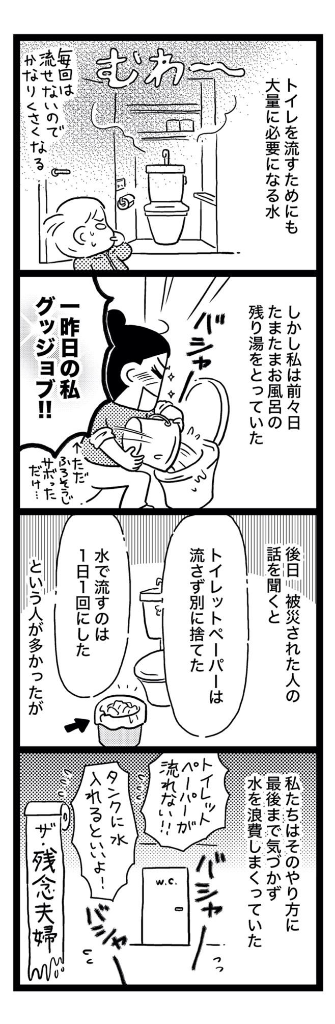 sinsai2-4