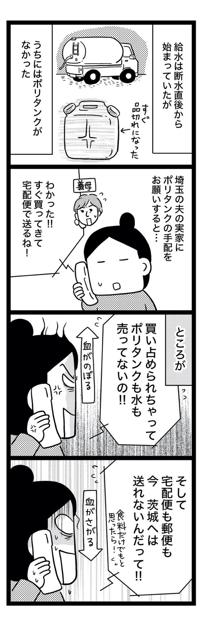 sinsai2-7