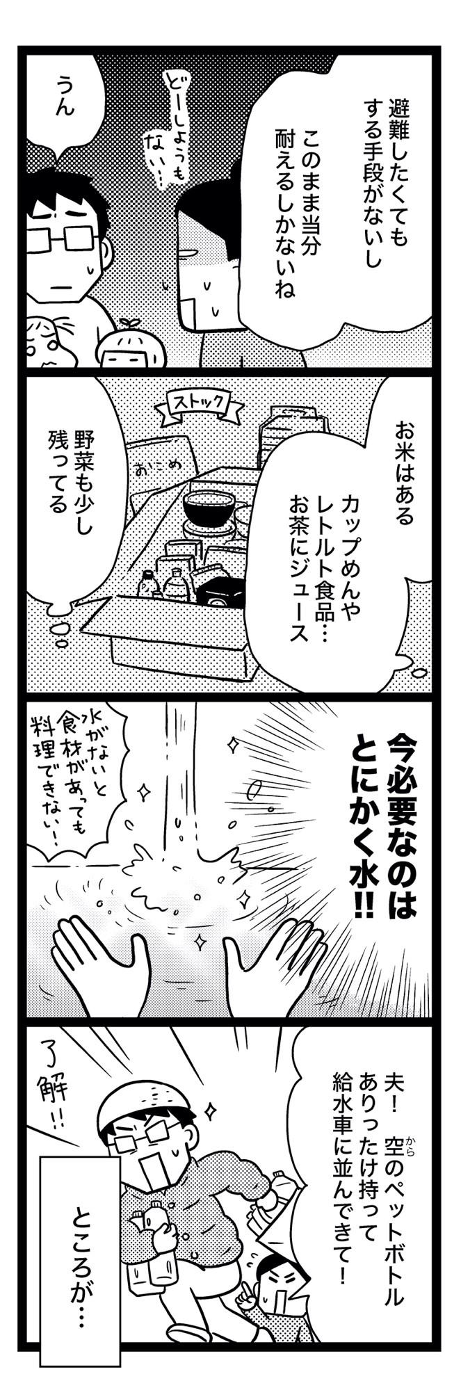 sinsai3-1