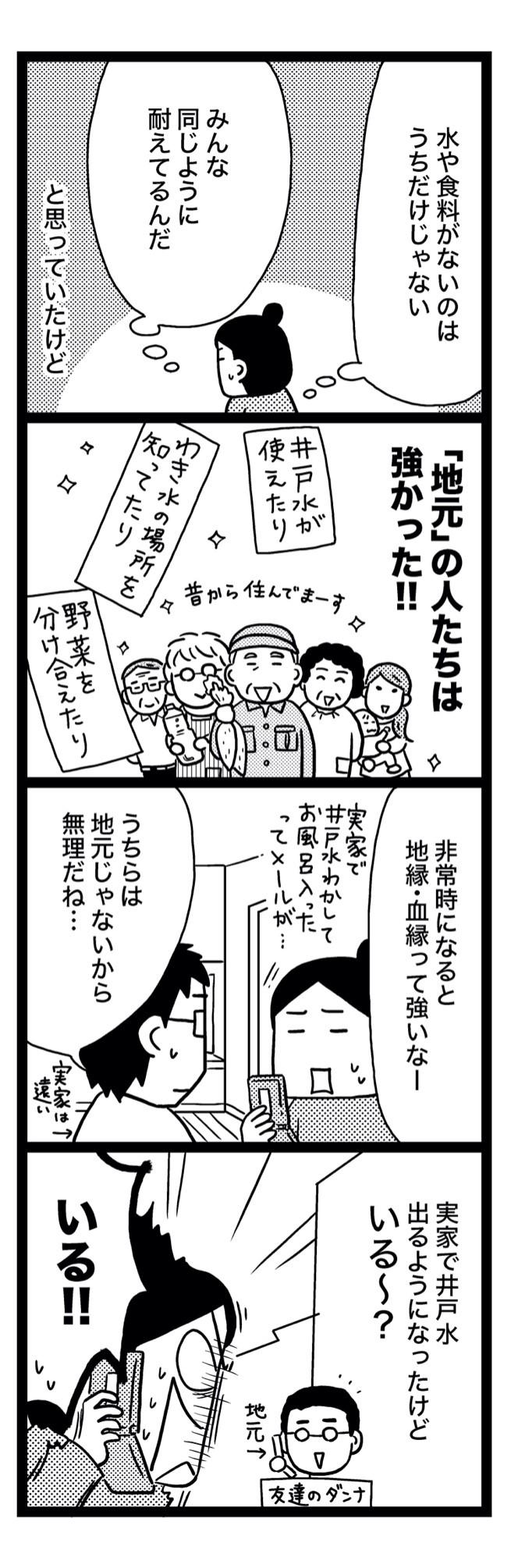 sinsai3-5