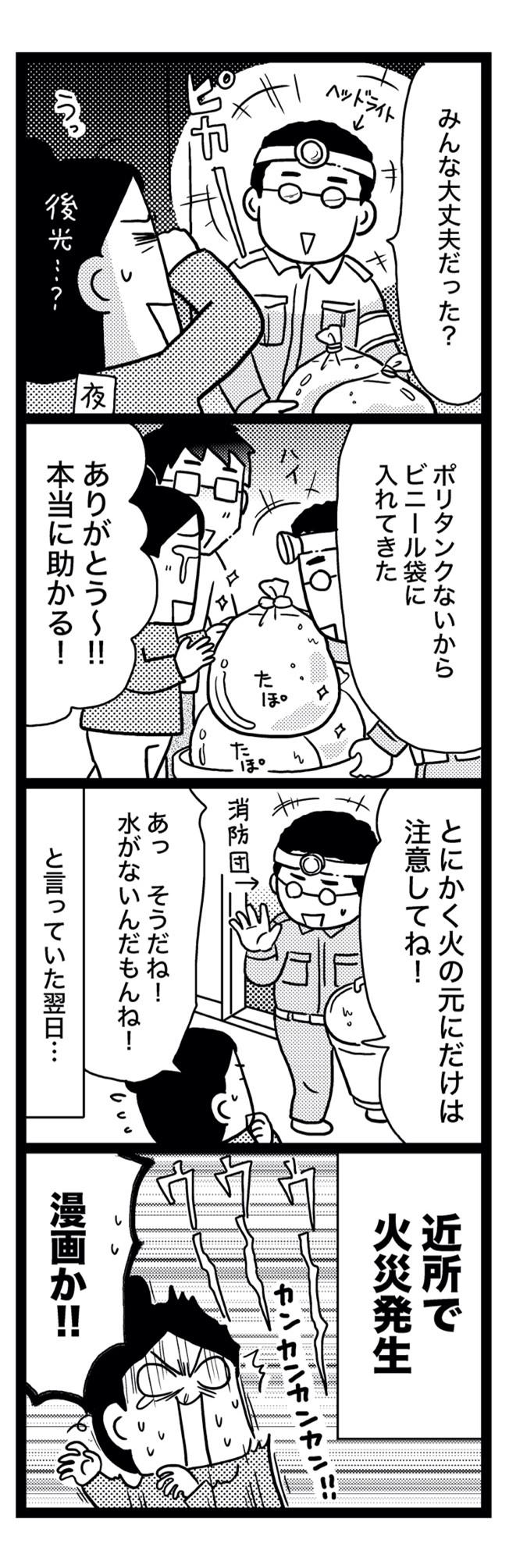 sinsai3-6