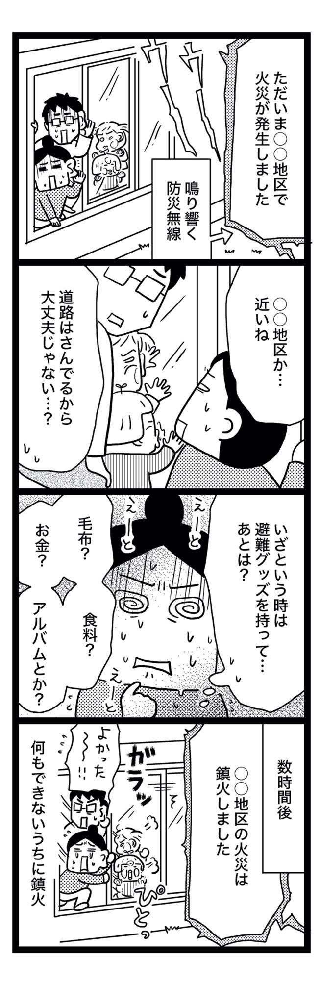 sinsai3-7
