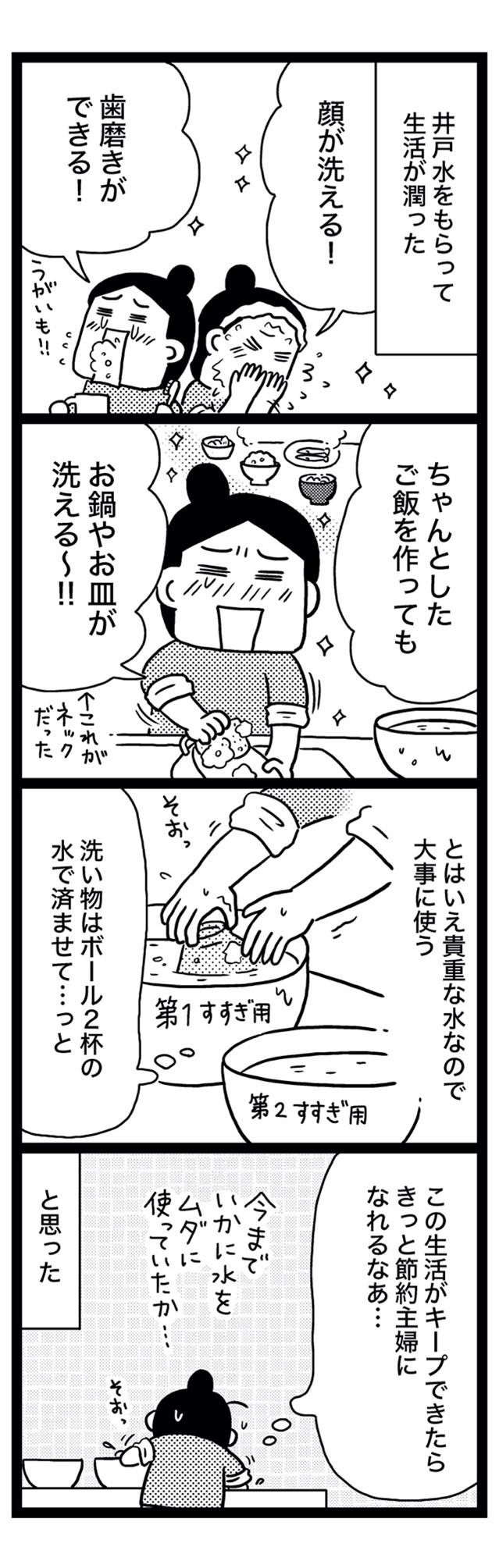 sinsai3-8
