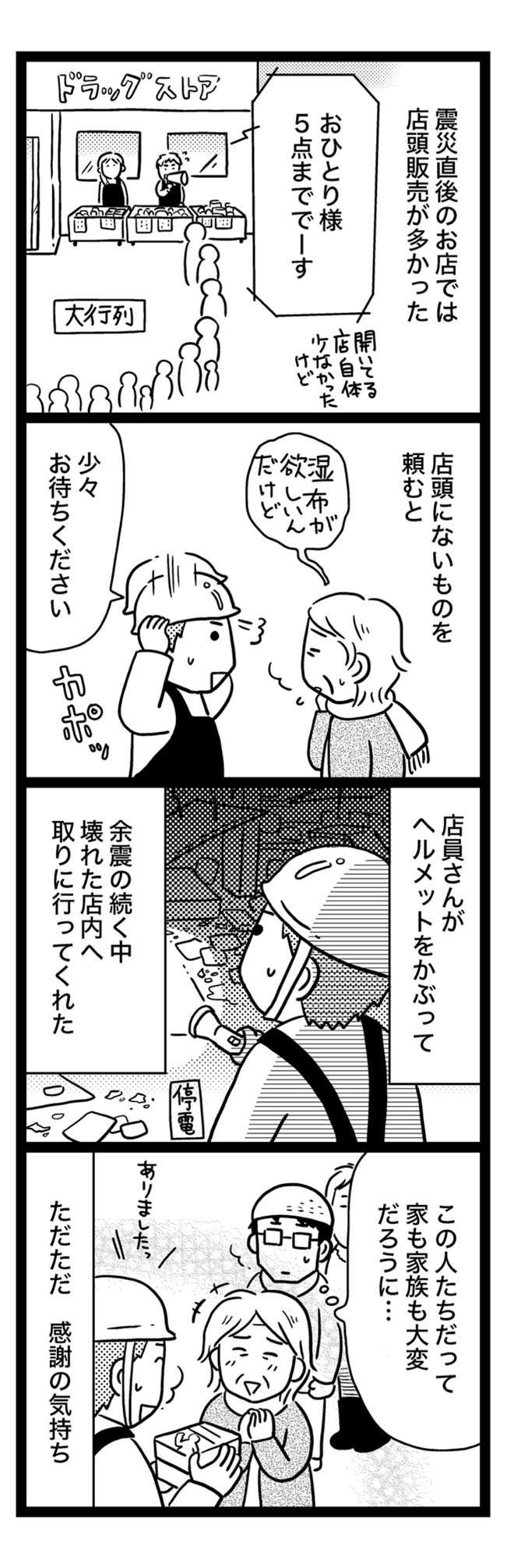 sinsai4-2