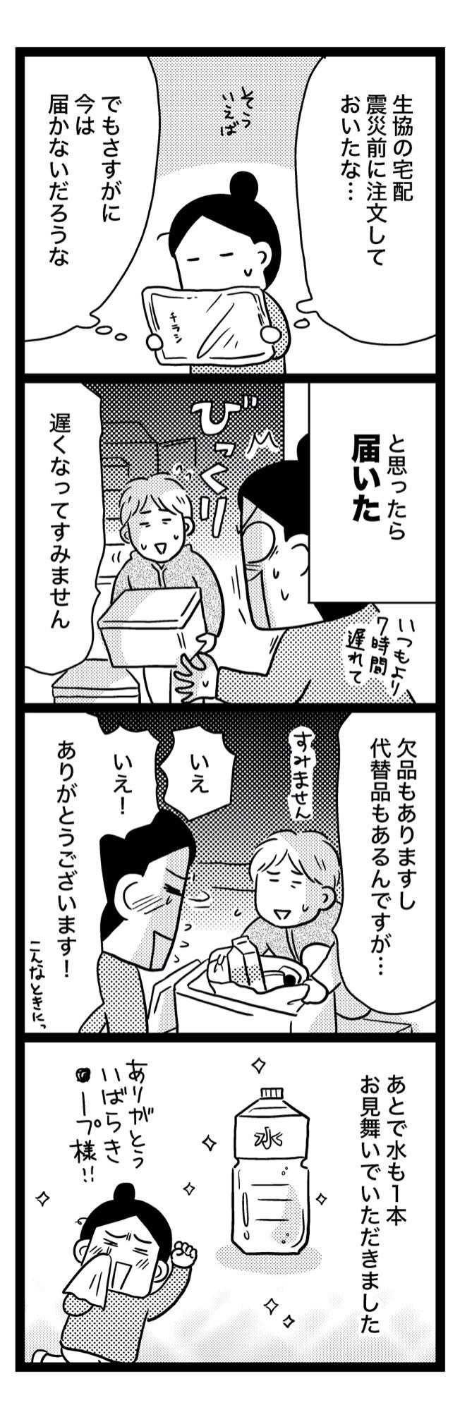 sinsai4-4