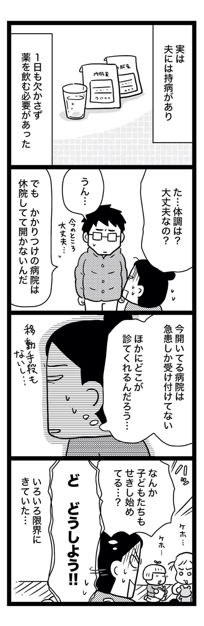 sinsai4-6