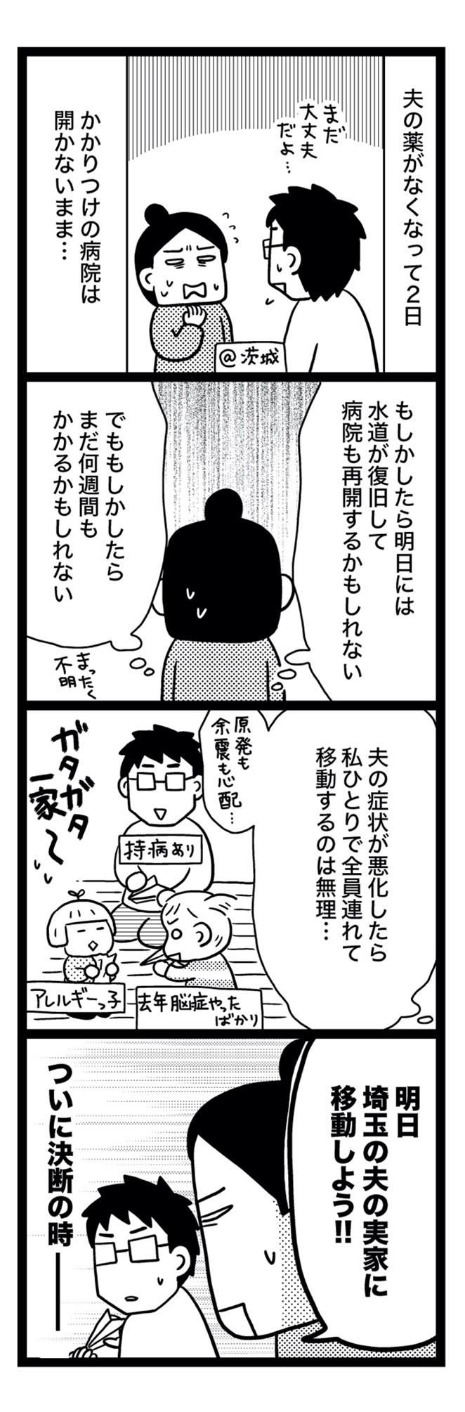 sinsai4-7
