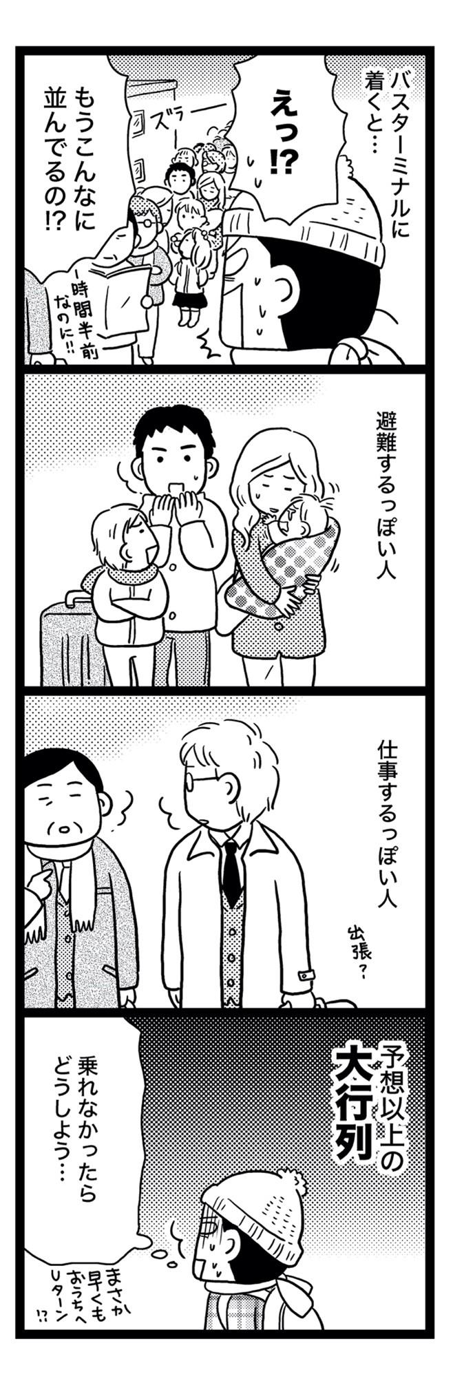 sinsai5-3