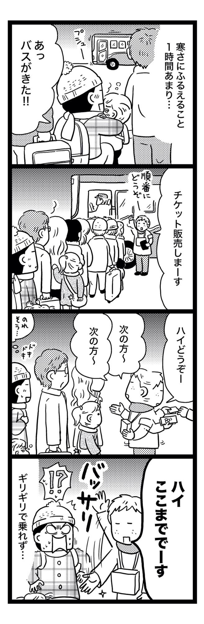 sinsai5-4