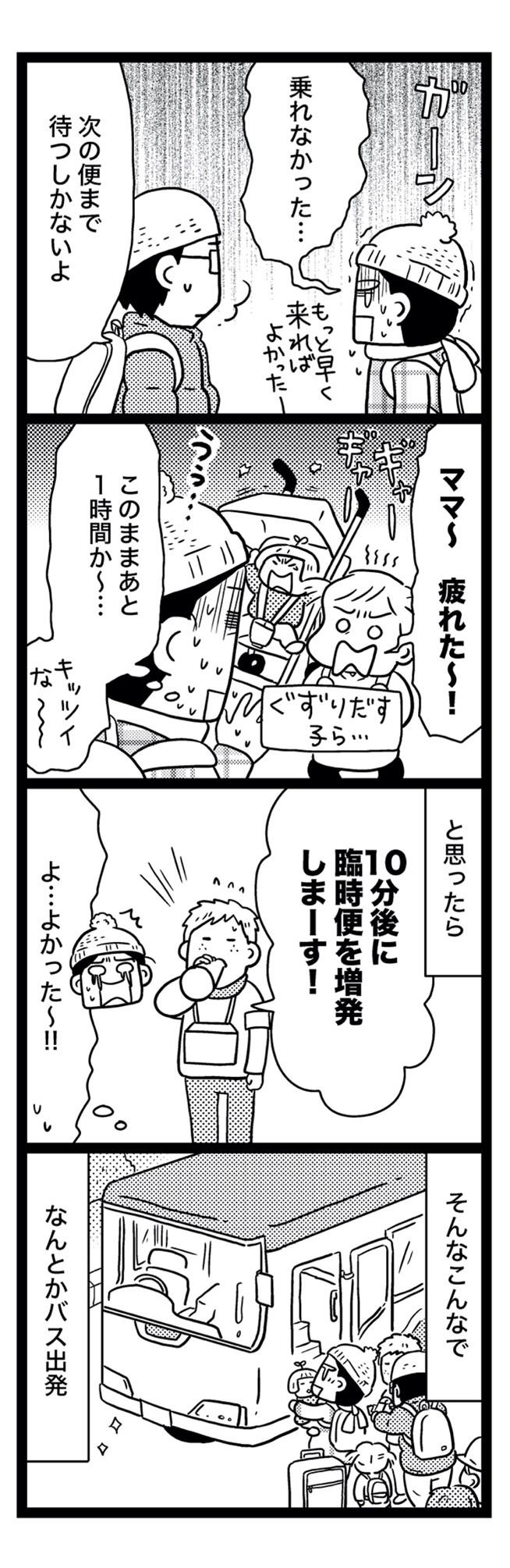 sinsai5-5