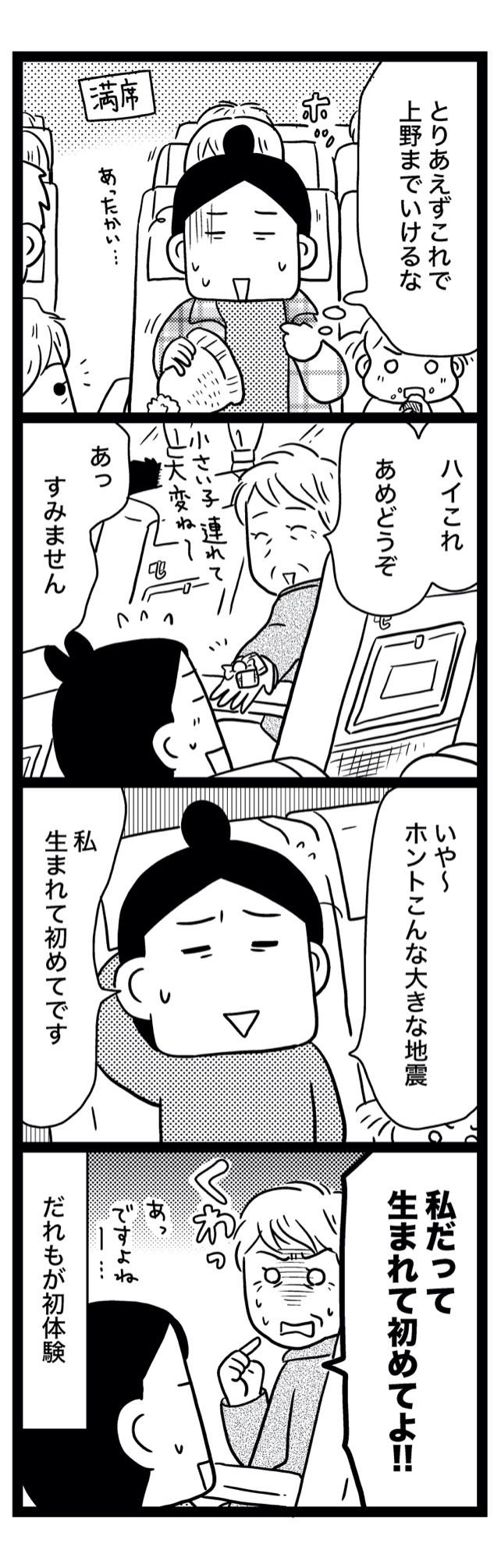 sinsai5-6