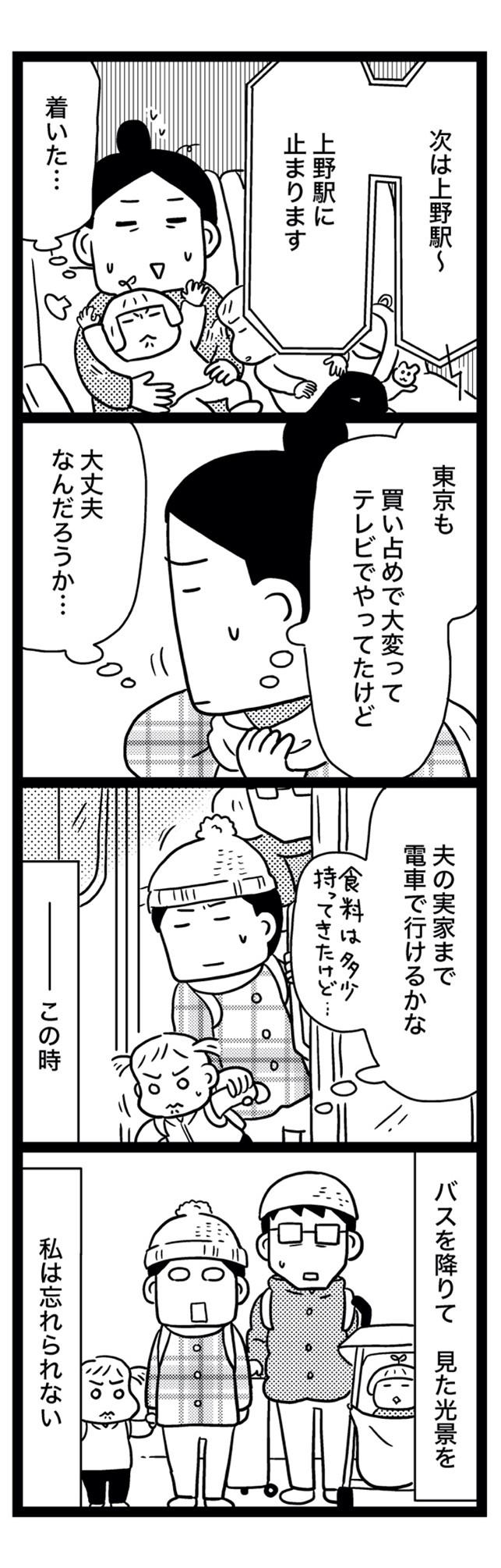 sinsai5-7