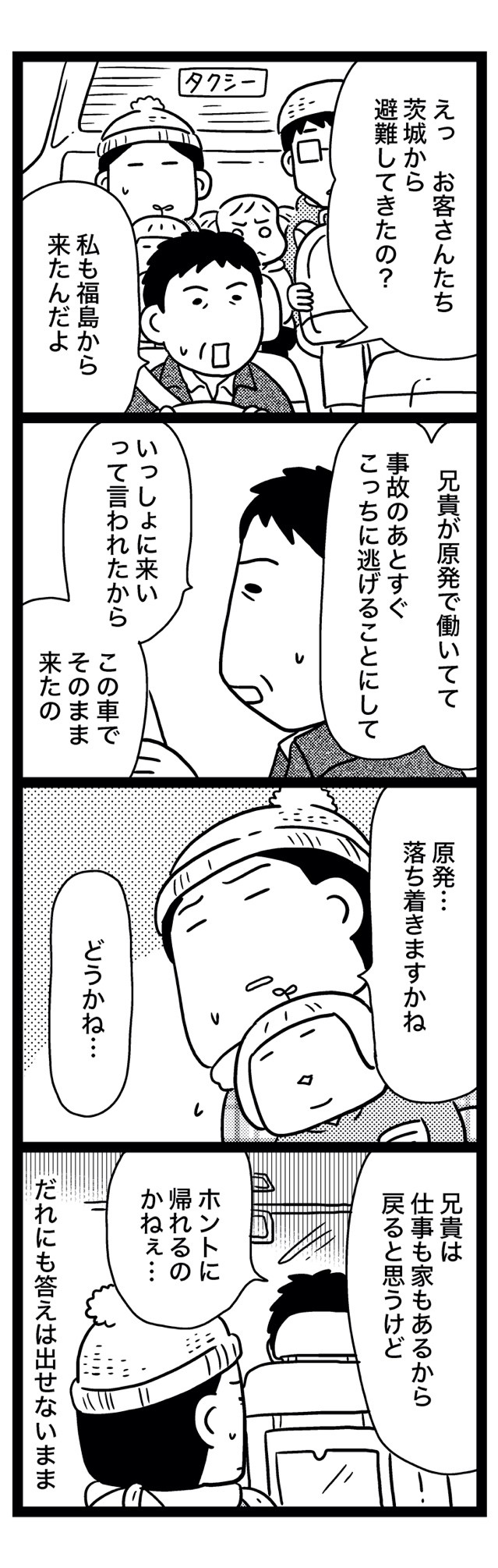 sinsai6-2
