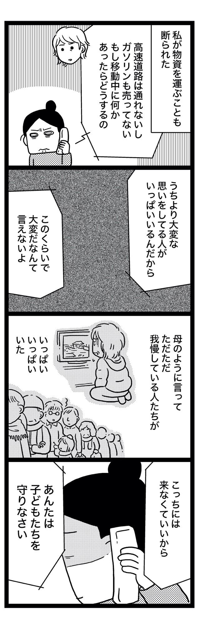 sinsai6-6