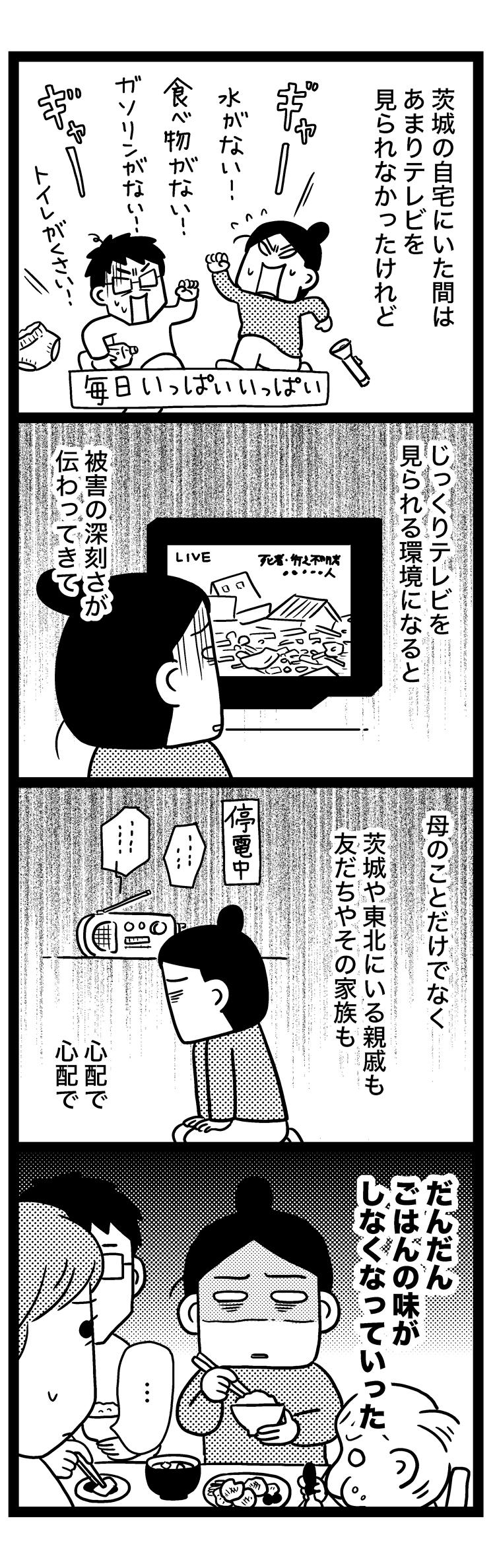 sinsai6_7