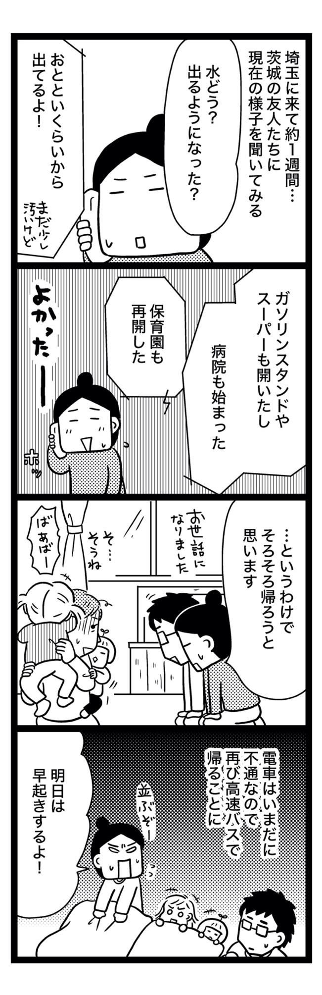 sinsai8-1
