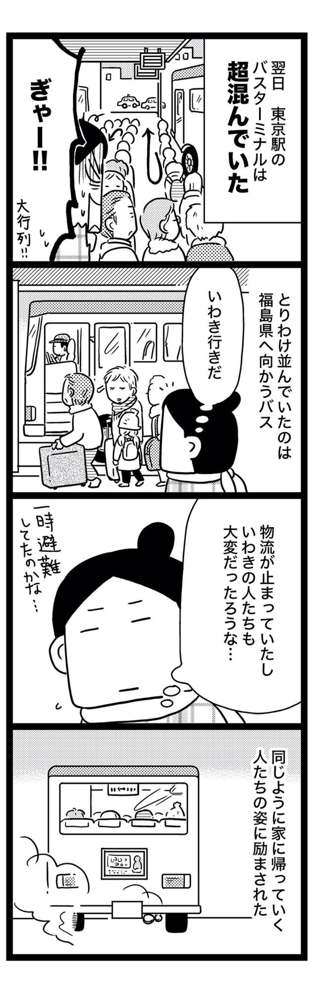 sinsai8-2