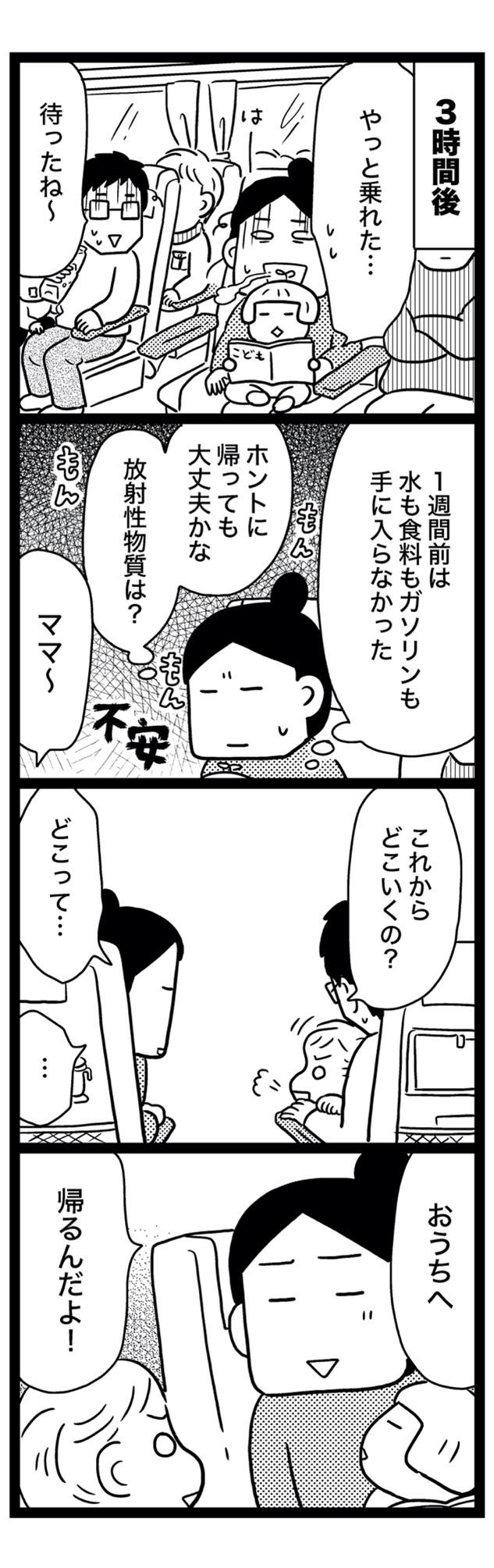 sinsai8-3