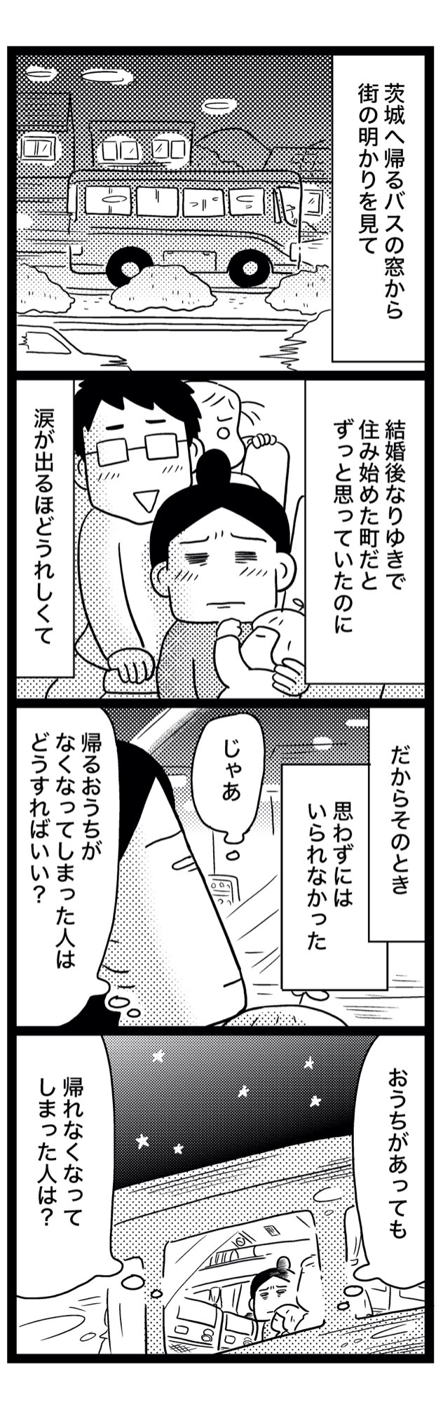 sinsai8-4