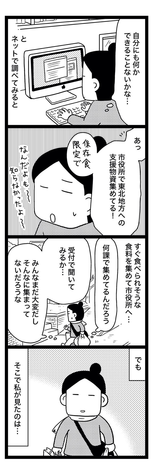 sinsai8-5