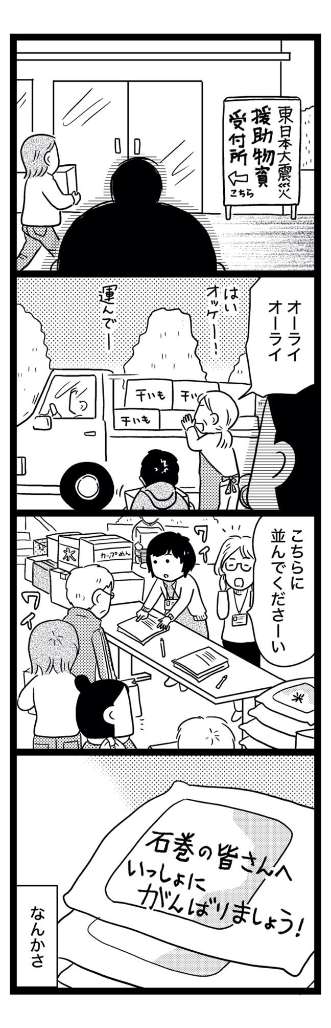 sinsai8-6