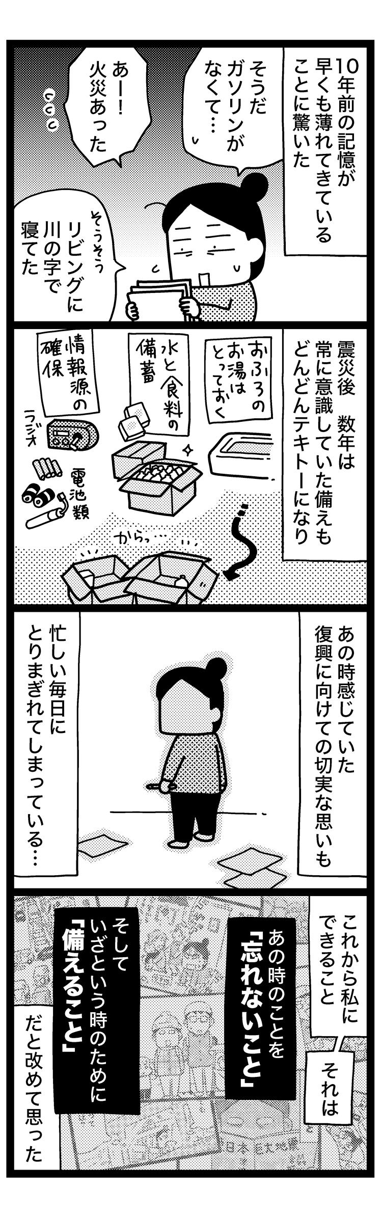 sinsai8-8
