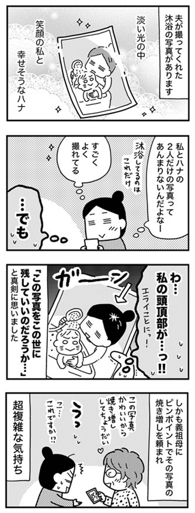 和田さん129話