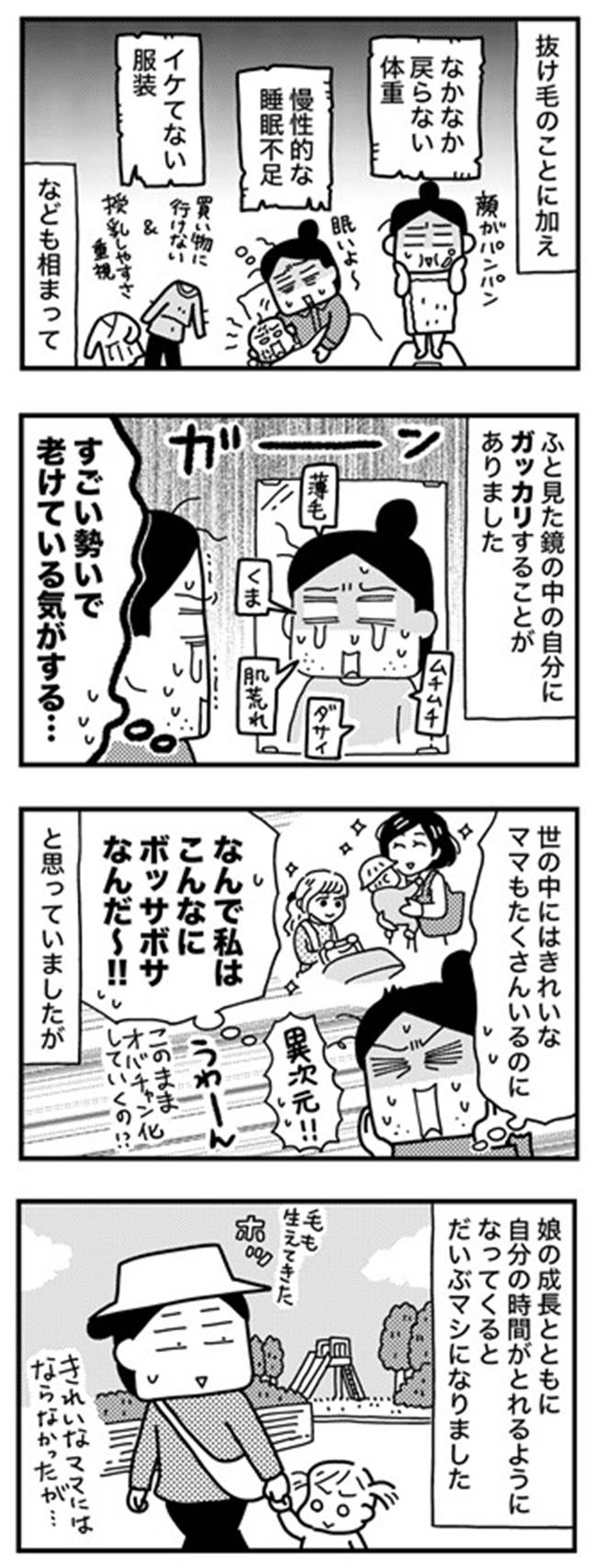 和田さん130話
