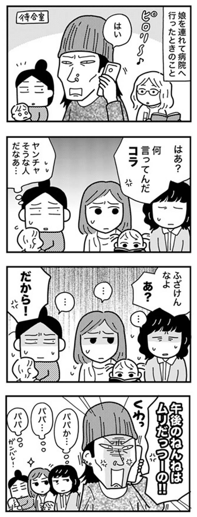 和田さん133話