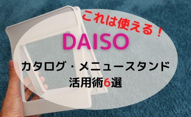 【ダイソー】見せる収納で愛用者続出!「カタログ・メニュースタンド」まさかの使い方に脱帽!