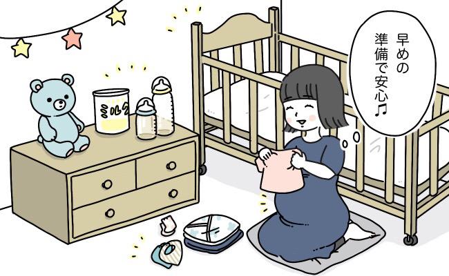 産後が格段にラクになる3つの事前準備