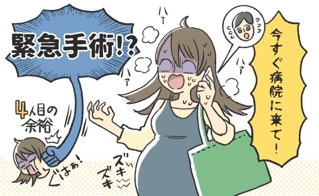 「4人目だし余裕」→産休に入ってすぐにおなかの痛み…まさかの緊急手術!?