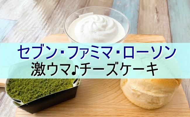 コンビニ3社 新作チーズケーキ
