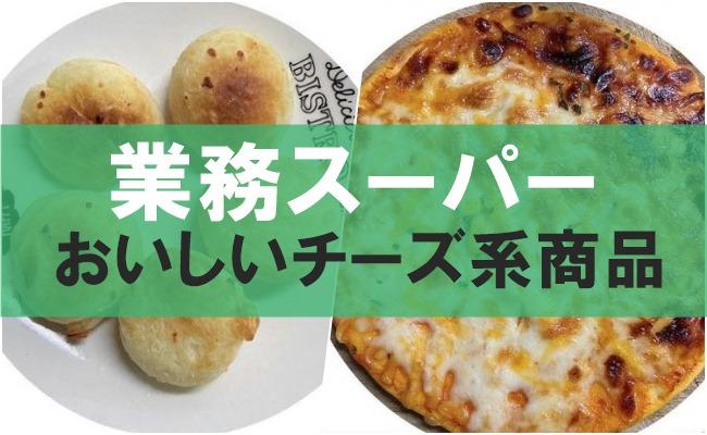業務スーパー チーズ商品2品