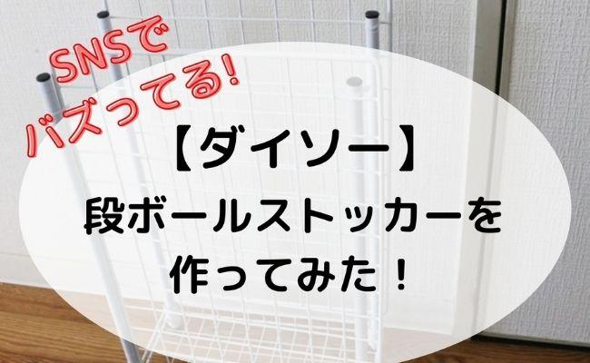 【ダイソー】超便利とSNSで超バズってる理由に納得!段ボールストッカーを作ってみた!