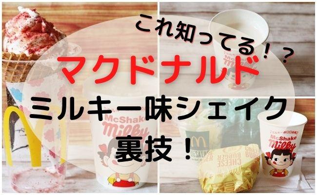 【マクドナルド】ミルキーのままの味!?新商品を楽しむ裏技ご紹介!