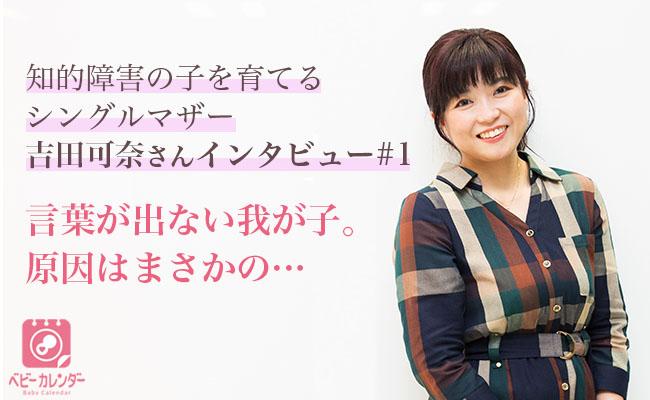 知的障害の子を育てるシングルマザー吉田可奈さんインタビュー#1