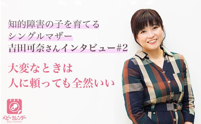 知的障害の子を育てるシングルマザー吉田可奈さんインタビュー#2