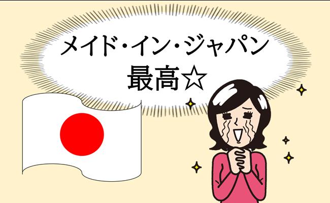 海外旅行中になぜか生理に!日本の生理用品は最高と実感した話
