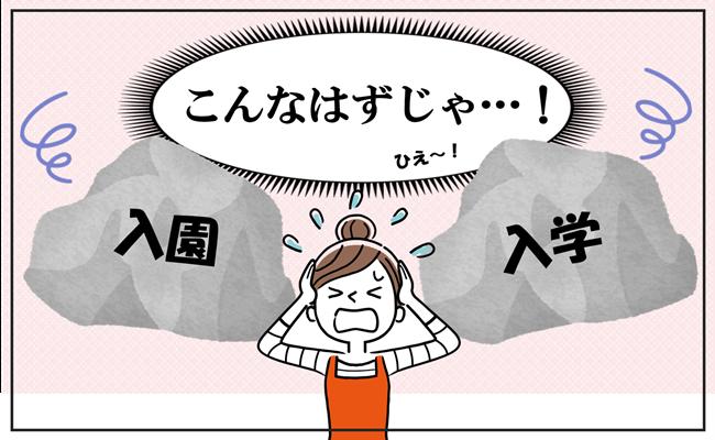 入園・入学時期をずらすため2人目を4歳差に→まさかの落とし穴が!?
