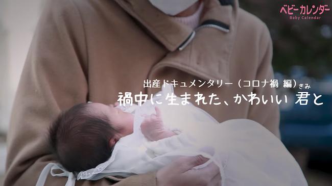 出産ドキュメンタリー「禍中に生まれた、かわいい君と」