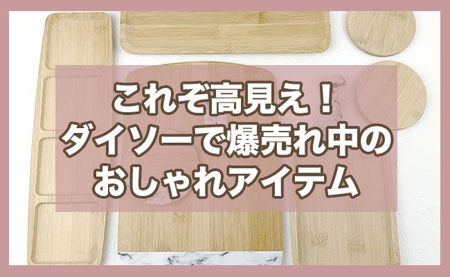 【ダイソー】プチプラなのに高見え!憧れのオシャレな食卓がかなうアイテムが爆売れ中
