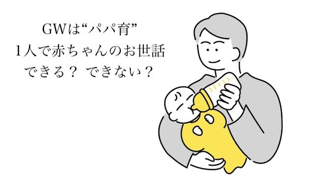 パパが赤ちゃんのお世話をするイメージ