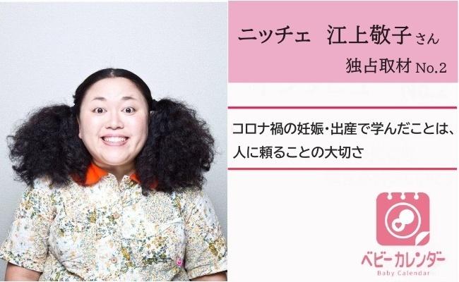<ニッチェ江上さん独占取材#2>コロナ禍の妊娠・出産で学んだことは、人に頼ることの大切さ