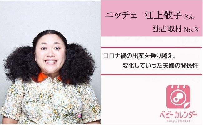 ニッチェ江上さん インタビュー3