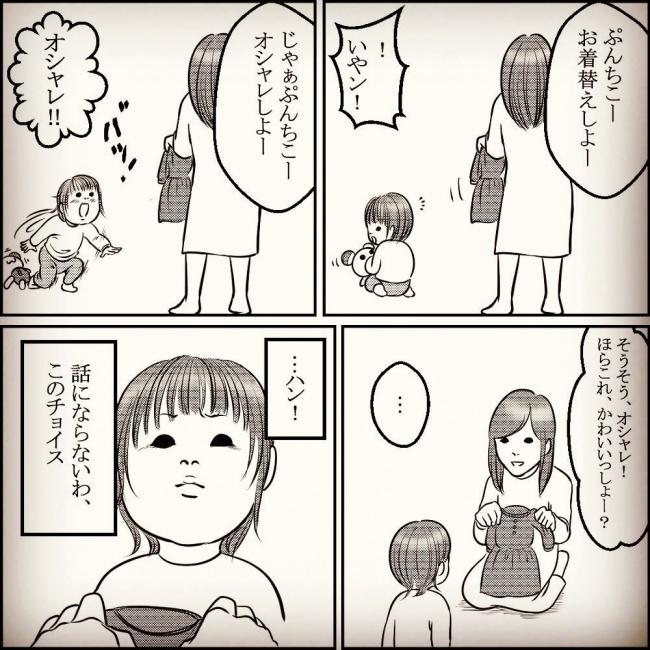 オシャレモンスター1