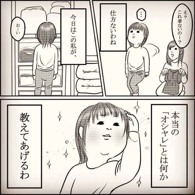 オシャレモンスター3