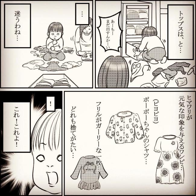 オシャレモンスター5