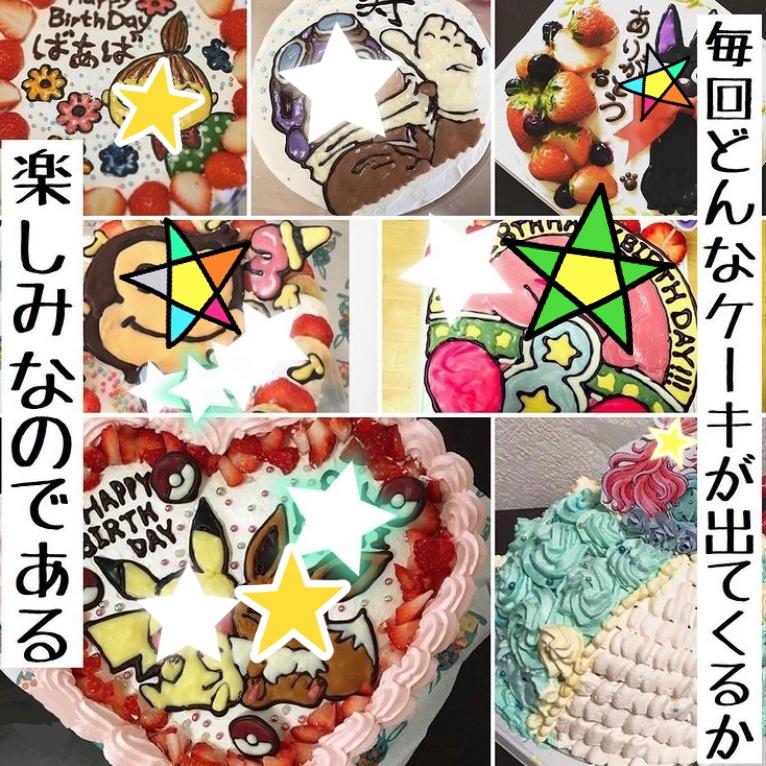 バースデーケーキにまさかのメッセージが!