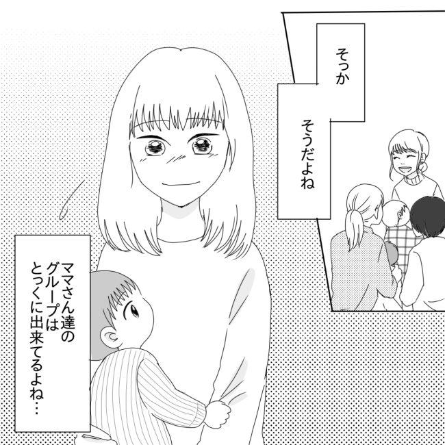 #ママ友になりませんか」第2話